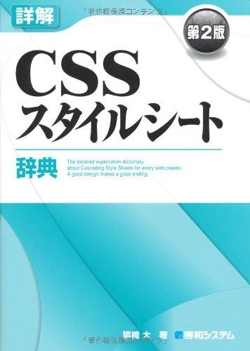 詳解CSSスタイルシート辞典第2版の詳細を見る