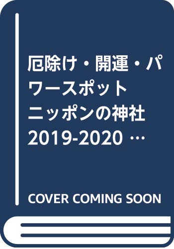 厄除け・開運・パワースポット ニッポンの神社 2019-2020 (主婦の友生活シリーズ)