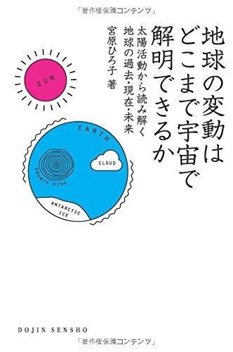 地球の変動はどこまで宇宙で解明できるか: 太陽活動から読み解く地球の過去・現在・未来(DOJIN選書)の詳細を見る