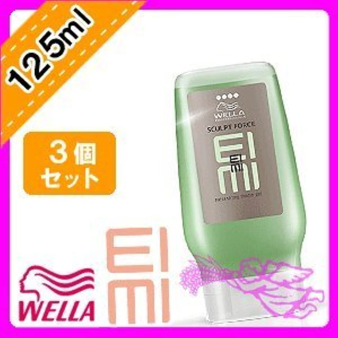 まつげ遊び場化学薬品ウエラ EIMI(アイミィ) スカルプトフォースジェル 125ml ×3個 セット WELLA P&G