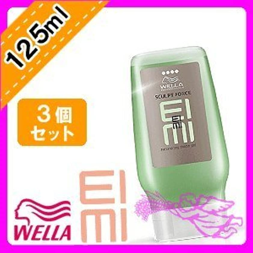 反映する誇張する宿命ウエラ EIMI(アイミィ) スカルプトフォースジェル 125ml ×3個 セット WELLA P&G
