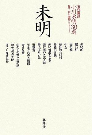 名作童話 小川未明30選の詳細を見る