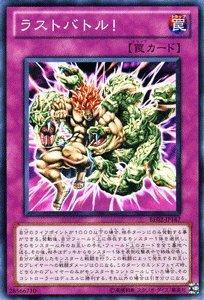 遊戯王カード 【ラストバトル!】 BE02-JP167-N 《遊戯王ゼアル ビギナーズ・エディションVol.2》
