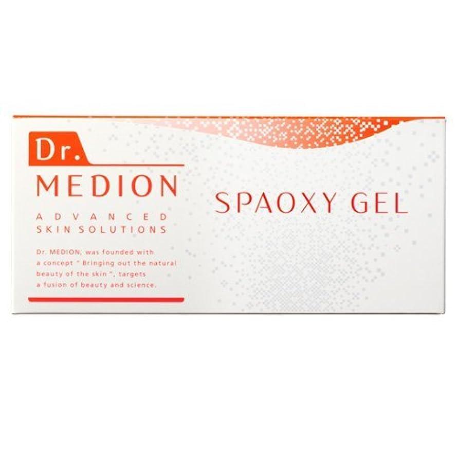 感染するコンプリート再生可能ドクターメディオン スパオキシジェル 3回分