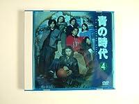 青の時代 Vol.4 [DVD]