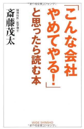 「こんな会社やめてやる!」と思ったら読む本 (WIDE SHINSHO)の詳細を見る