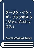 ダーリン・イン・ザ・フランキス 5 (ジャンプコミックス)