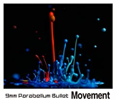 荒地♪9mm Parabellum BulletのCDジャケット