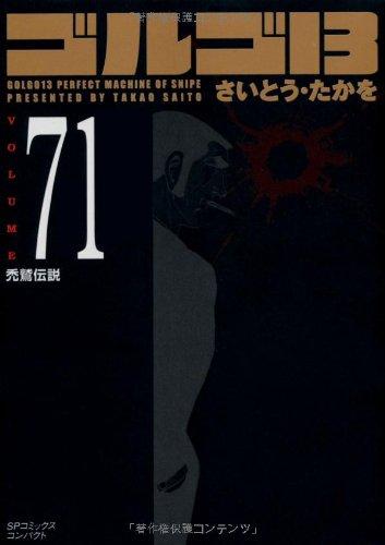 ゴルゴ13 (Volume71) 禿鷲伝説 (SPコミックスコンパクト)の詳細を見る