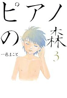 ピアノの森(3) (モーニングコミックス)