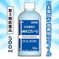 (医薬品画像)日本薬局方消毒用エタノール