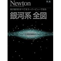 銀河系 全図 (Newton別冊)