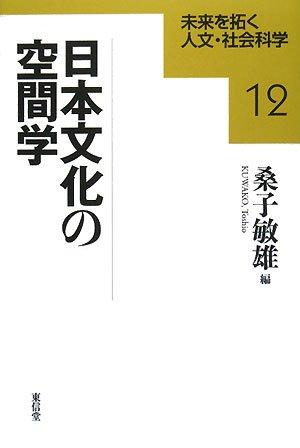 日本文化の空間学 (未来を拓く人文・社会科学)の詳細を見る