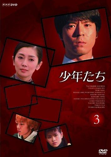 少年たち 3 [DVD]