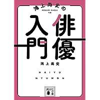 鴻上尚史の俳優入門 (講談社文庫)