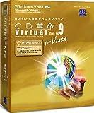 CD革命/Virtual Ver.9 for Vista Pro
