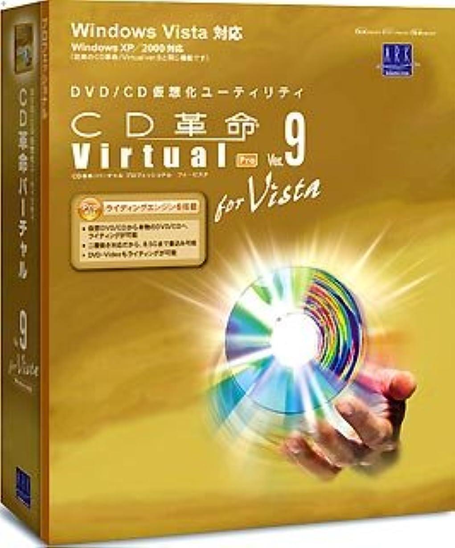 自我ケイ素尊敬CD革命/Virtual Ver.9 for Vista Pro
