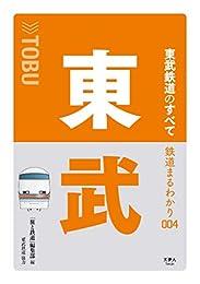 鉄道まるわかり004 東武鉄道のすべて