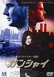 ガンシャイ [DVD]