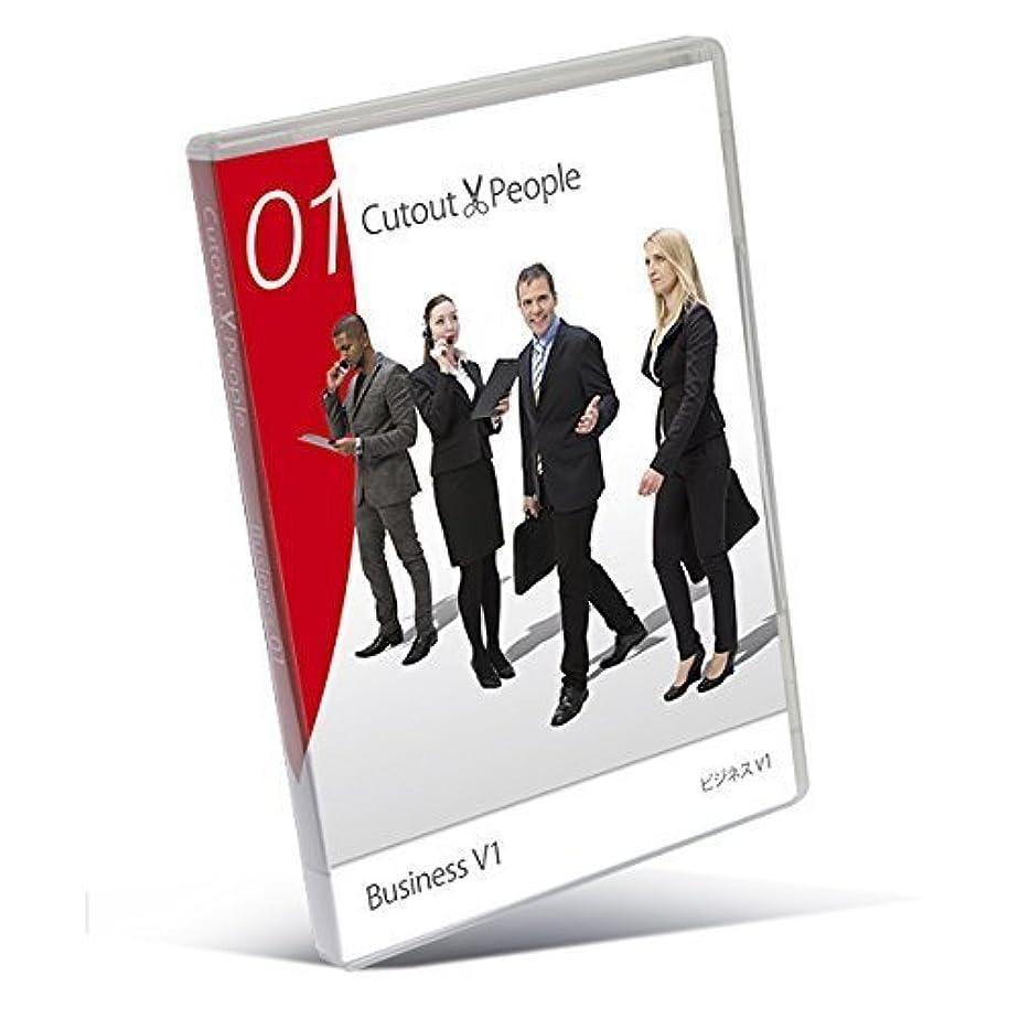 系統的トリッキー署名Cutout People 01 ビジネスV1