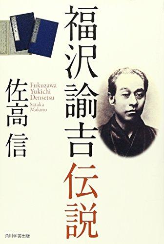 福沢諭吉伝説の詳細を見る