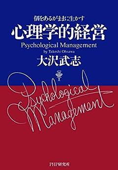 [大沢 武志]の心理学的経営 個をあるがままに生かす