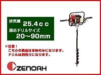 ゼノア 2サイクルエンジン ドリル・アース オーガー AGZ2600EZ (ドリル無し) 【穴掘り機 穴掘機 掘削機】 [その他]