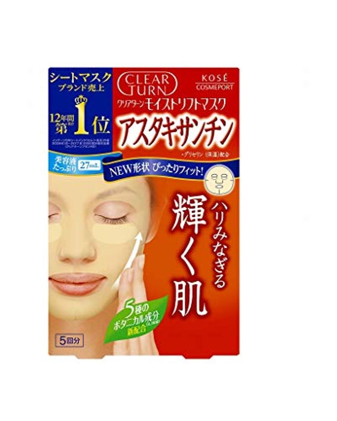 家庭雑種オペレーターKOSE コーセー クリアターン リフト マスク AS c (アスタキサンチン) 5回分 (22mL×5)