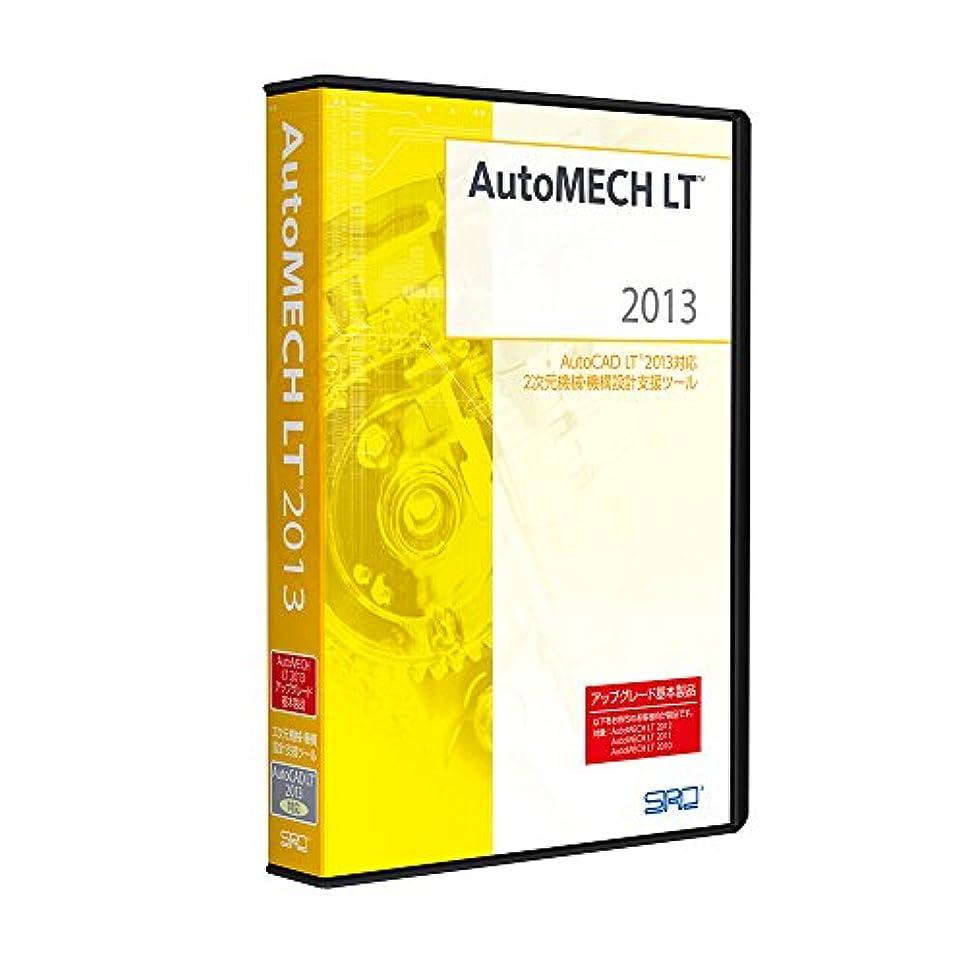 マエストロ酸ディベートAutoMECH LT2013アップグレード基本製品
