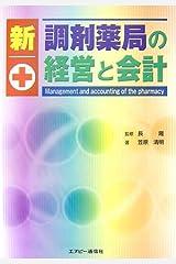 新 調剤薬局の経営と会計 単行本