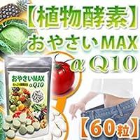 おやさいMAX+Q10α白いんげん豆エキス 2個セット(野草酵素、野菜酵素、フルーツ酵素配合ダイエットサプリ)