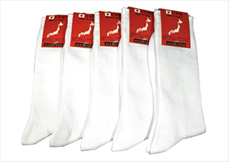 【日本製】25?27cm 靴下 メンズ 綿混 リブソックス ホワイトのみ 5足セット QREUZ(クロイツ)