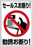禁止ステッカー【セールスお断り】【勧誘お断り】 ピクトグラムステッカー
