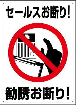 禁止ステッカー【セールス男狩り】【勧誘男狩り】 ピクトグラムステッカー