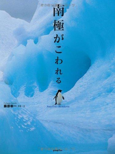 南極がこわれるの詳細を見る