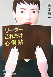 リーダーこれだけ心得帖 (日経ビジネス人文庫)