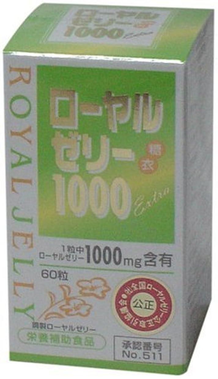 発揮する入場料少しローヤルゼリー糖衣1000エクストラ 約600mg*60粒