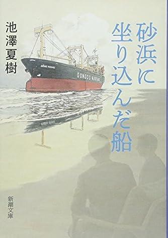 砂浜に坐り込んだ船 (新潮文庫)