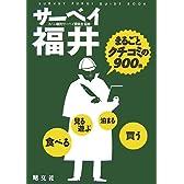 サーベイ福井―まるごとクチコミの900件