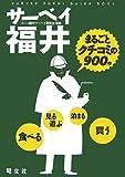 サーベイ福井―まるごとクチコミの900件 画像