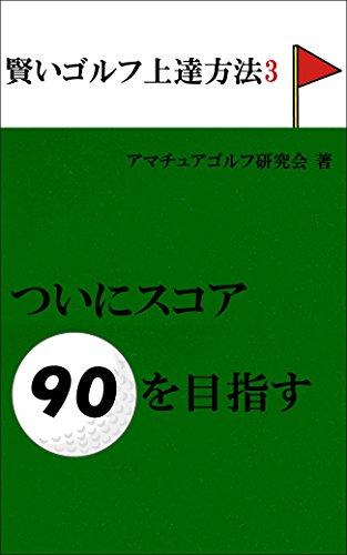 賢いゴルフ上達方法3~ついにスコア90を目指す