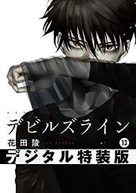 デビルズライン デジタル特装版(13) (モーニングコミックス)