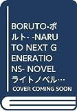 BORUTO-ボルト- -NARUTO NEXT GENERATIONS- NOVEL ライトノベル 1-5巻セット