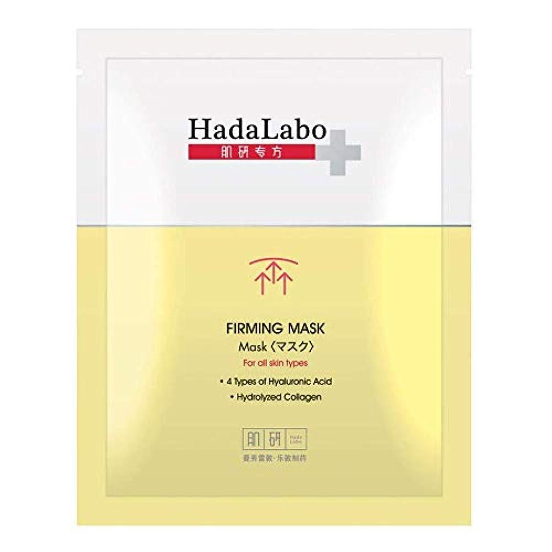 カエル階下提供されたHADA LABO 引き締め顔マスク1