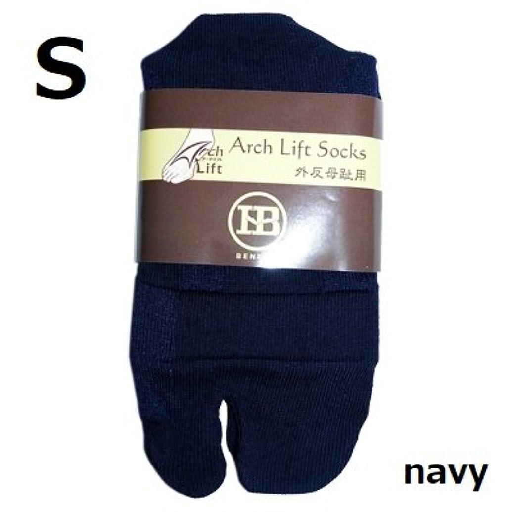 不一致不毛インストラクターアーチライフソックス 外反母趾 テーピング加工靴下 サポーター(カラー:紺色)(サイズ:S)