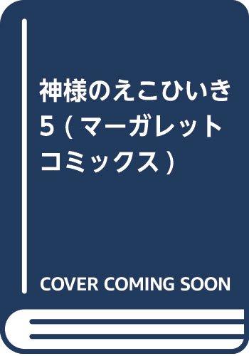 神様のえこひいき 5 (マーガレットコミックス)