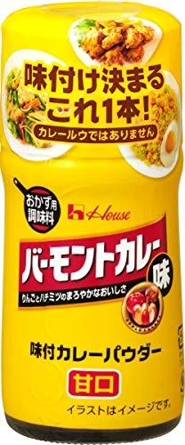 ハウス 味付カレーパウダーバーモントカレー味 56g ×5個