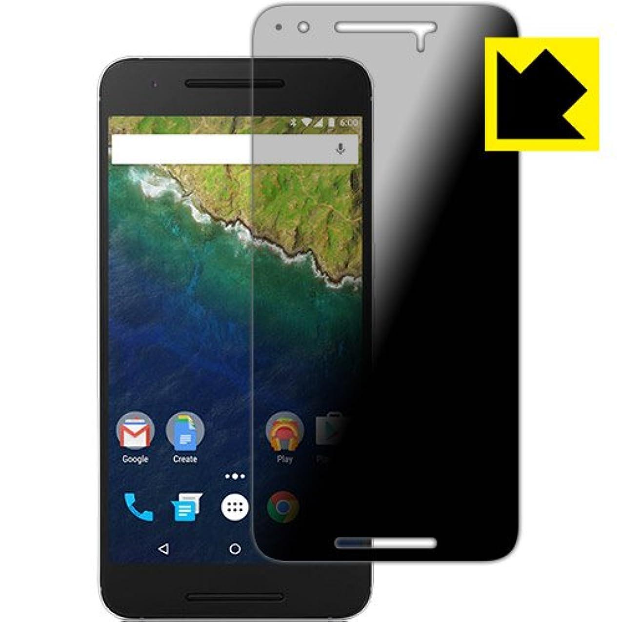 正しく視力変化するのぞき見防止 液晶保護フィルム Privacy Shield Google Nexus 6P 日本製