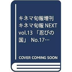 キネマ旬報増刊 キネマ旬報NEXT vol.13 「忍びの国」No.1749
