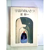 宇宙のあいさつ (ハヤカワ文庫 JA 16)
